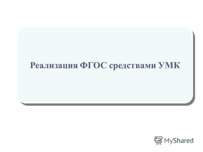 Реализация ФГОС средствами УМК