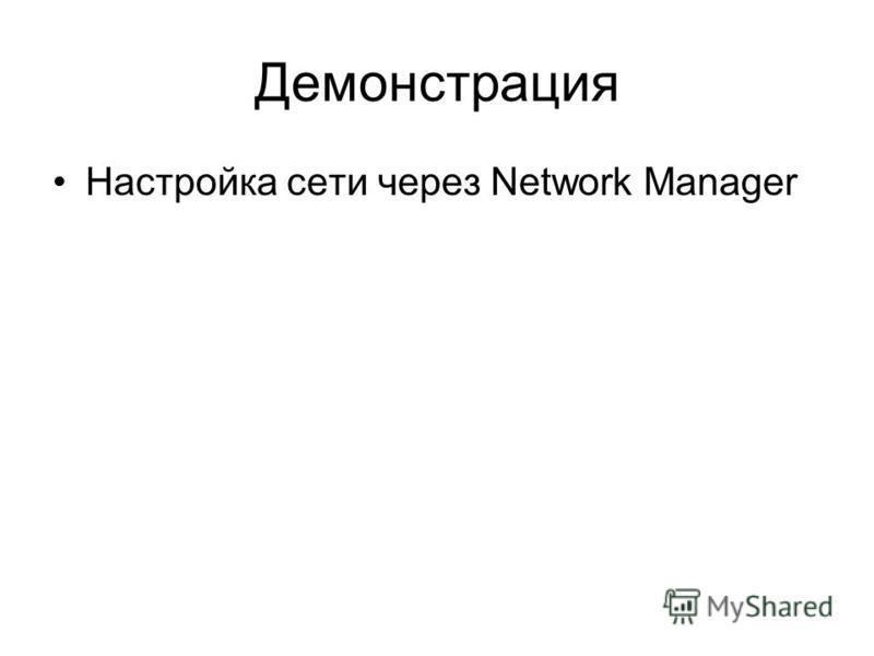 Демонстрация Настройка сети через Network Manager