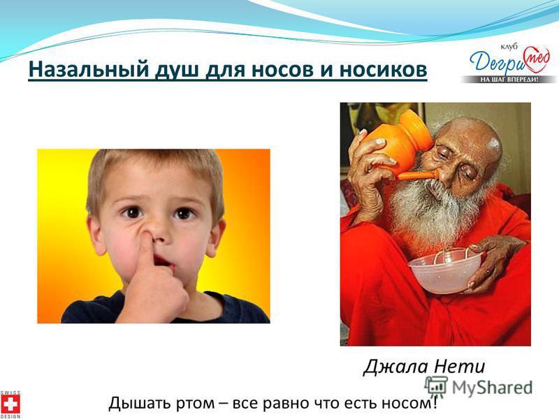 Назальный душ для носов и носиков Джала Нети Дышать ртом – все равно что есть носом!