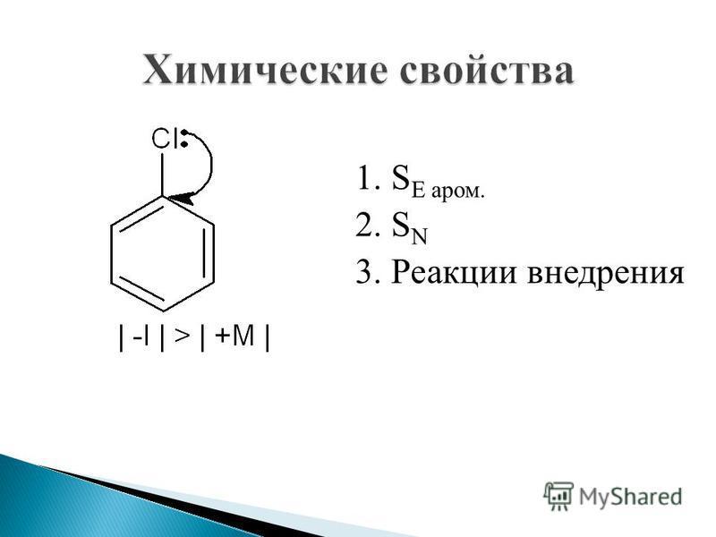 1. S E аром. 2. S N 3. Реакции внедрения