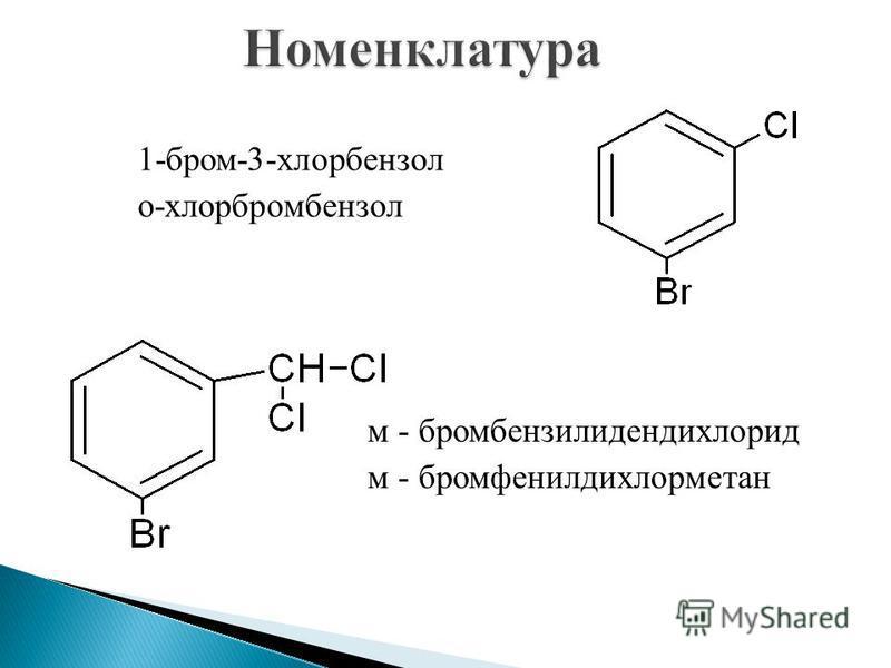 м - бромбензилидендихлорид м - бромфенилдихлорметан 1-бром-3-хлорбензол о-хлор бромбензол