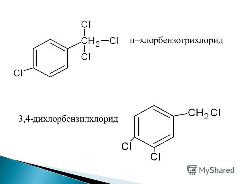 3,4-дихлорбензилхлорид п–хлорбензотрихлорид