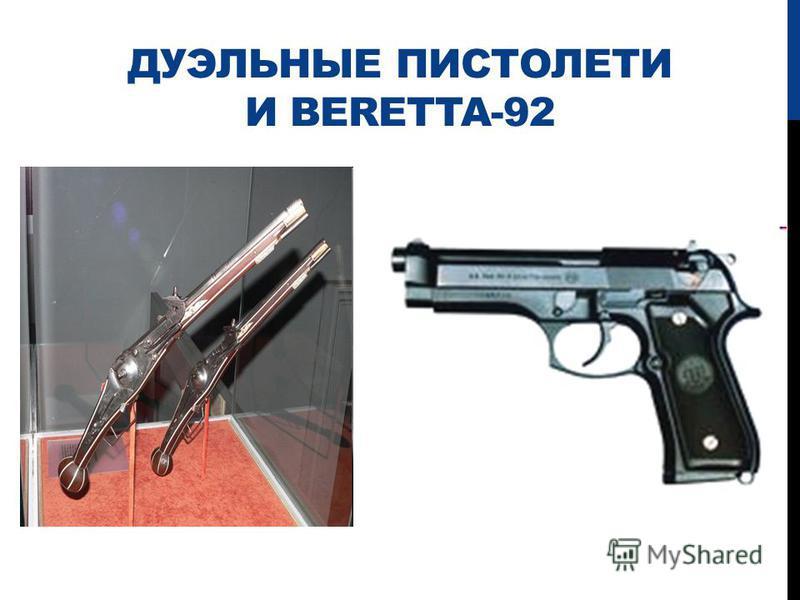 ДУЭЛЬНЫЕ ПИСТОЛЕТИ И ВЕRETTA-92