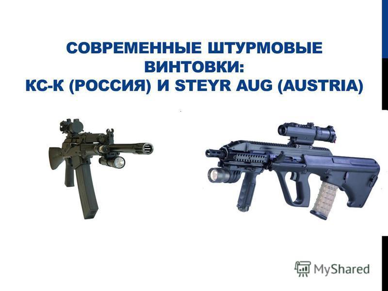 СОВРЕМЕННЫЕ ШТУРМОВЫЕ ВИНТОВКИ: КС-К (РОССИЯ) И STEYR AUG (AUSTRIA)