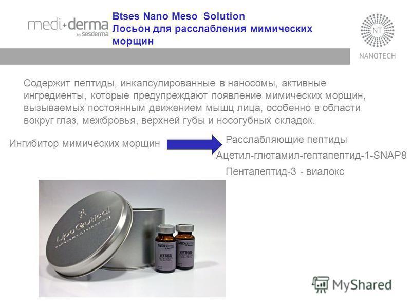 Btses Nano Meso Solution Лосьон для расслабления мимических морщин Содержит пептиды, инкапсулированные в наносомы, активные ингредиенты, которые предупреждают появление мимических морщин, вызываемых постоянным движением мышц лица, особенно в области