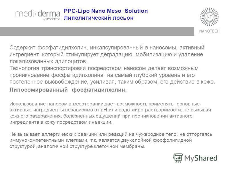PPC-Lipo Nano Meso Solution Липолитический лосьон Содержит фосфатидилхолин, инкапсулированный в наносомы, активный ингредиент, который стимулирует деградацию, мобилизацию и удаление локализованных адипоцитов. Технология транспортировки посредством на