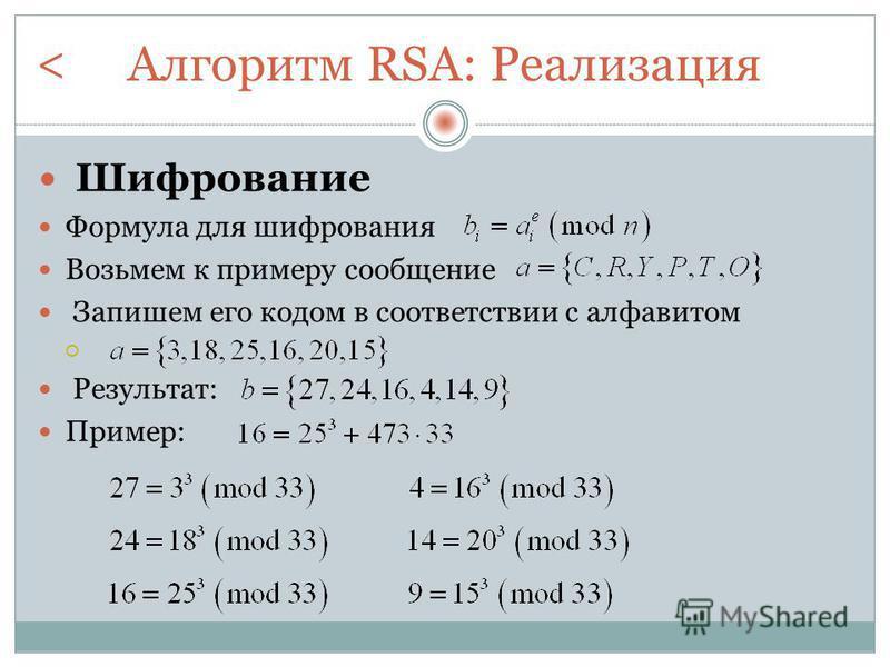 Алгоритм RSA: Реализация Шифрование Формула для шифрования Возьмем к примеру сообщение Запишем его кодом в соответствии с алфавитом Результат: Пример: