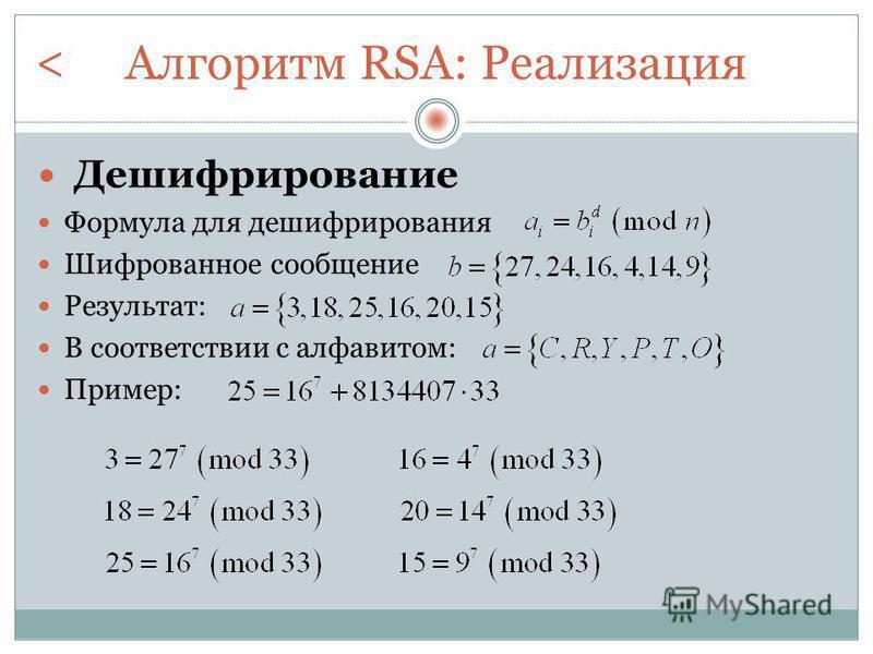 Алгоритм RSA: Реализация Дешифрирование Формула для дешифрирования Шифрованное сообщение Результат: В соответствии с алфавитом: Пример:
