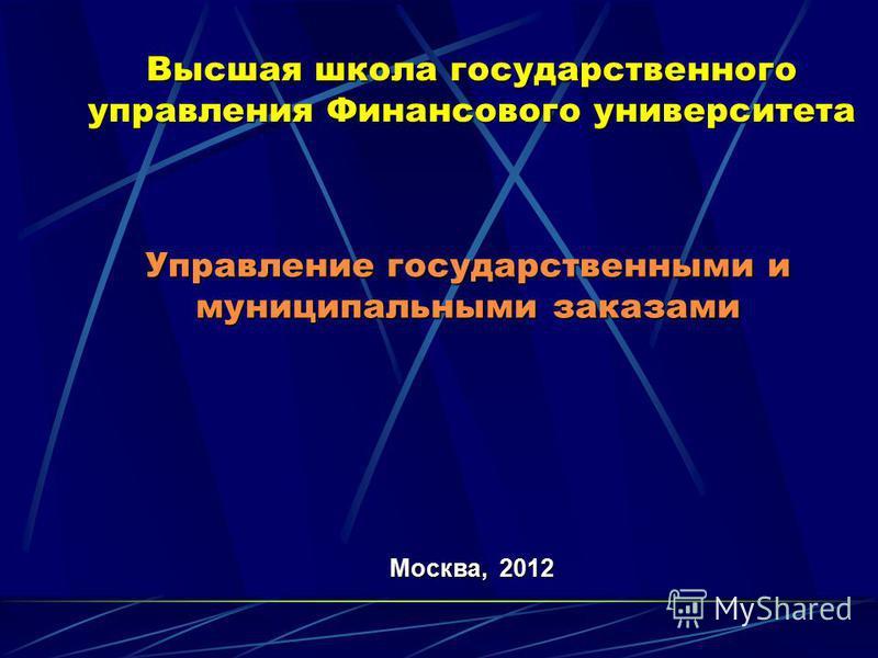 Высшая школа государственного управления Финансового университета Управление государственными и муниципальными заказами Москва, 2012