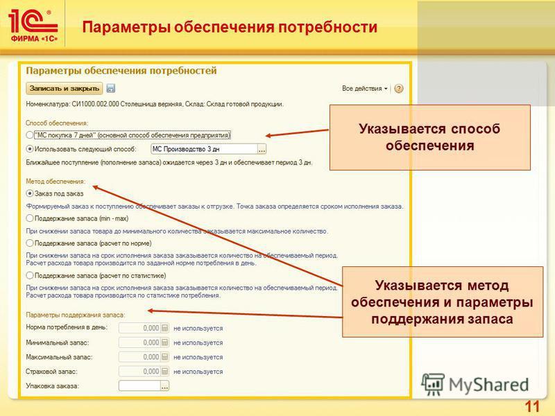 11 Параметры обеспечения потребности Указывается способ обеспечения Указывается метод обеспечения и параметры поддержания запаса