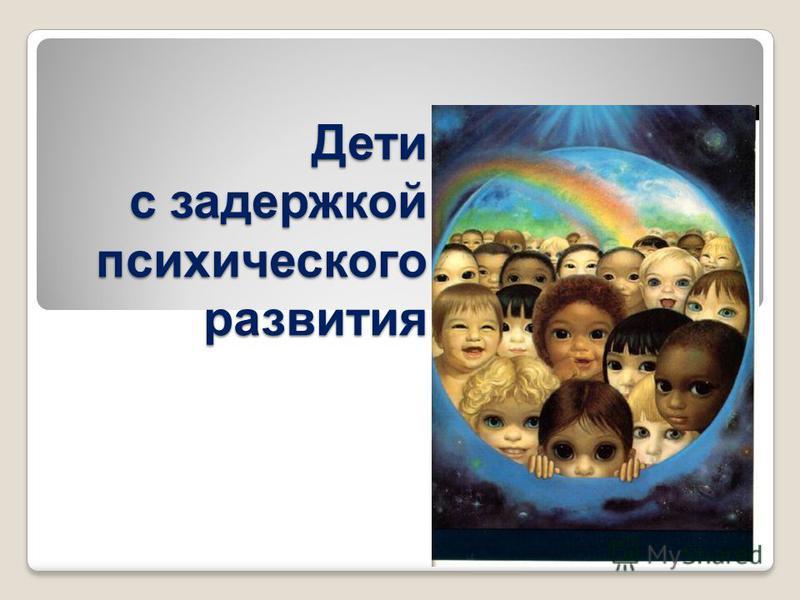 Дети с задержкой психического развития