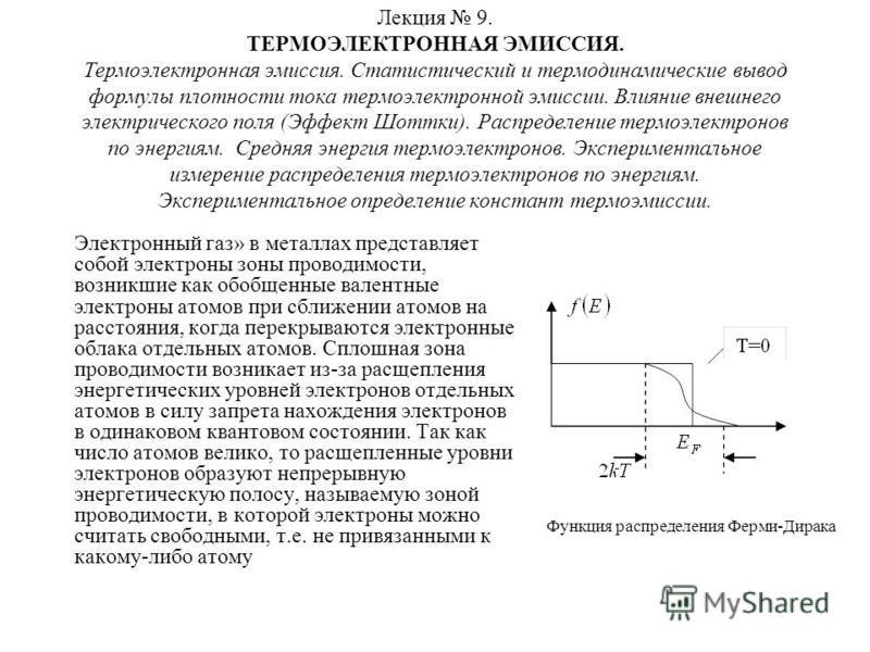 Лекция 9. ТЕРМОЭЛЕКТРОННАЯ ЭМИССИЯ. Термоэлектронная эмиссия. Статистический и термодинамические вывод формулы плотности тока термоэлектронной эмиссии. Влияние внешнего электрического поля (Эффект Шоттки). Распределение термоэлектронов по энергиям. С