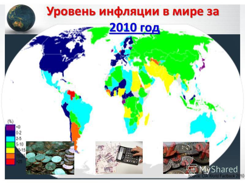 Уровень инфляции в мире за 2010 год 2010 год 2010 год