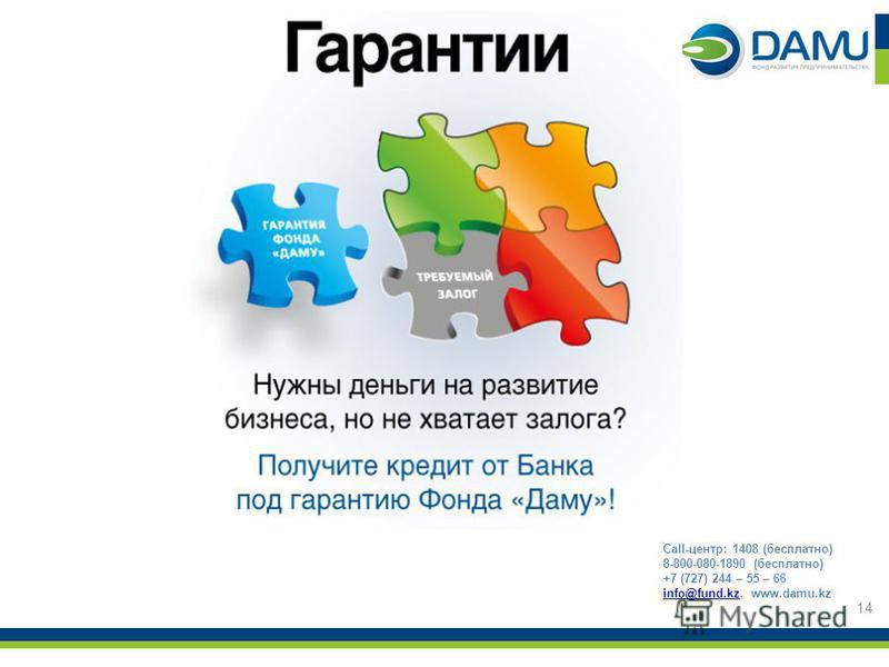 14 Call-центр: 1408 (бесплатно) 8-800-080-1890 (бесплатно) +7 (727) 244 – 55 – 66 info@fund.kzinfo@fund.kz, www.damu.kz