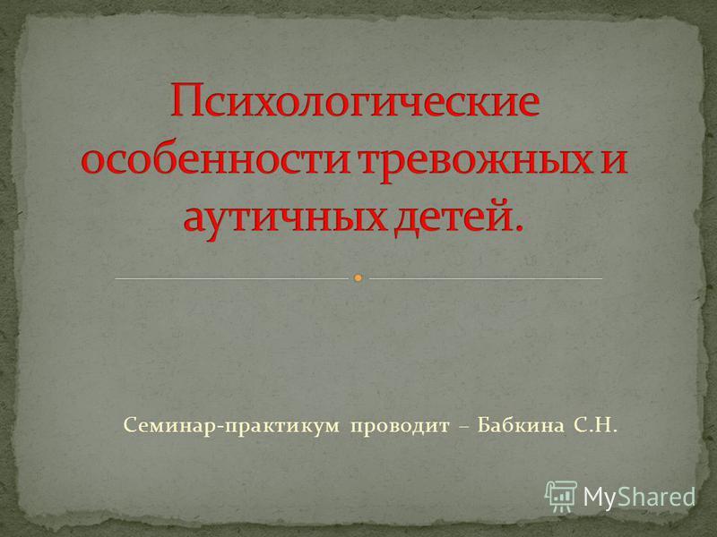 Семинар-практикум проводит – Бабкина С.Н.