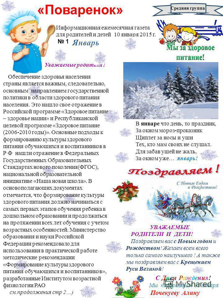 Средняя группа «Поваренок» Информационная ежемесячная газета для родителей и детей 10 января 2015 г. 1 Январь УВАЖАЕМЫЕ РОДИТЕЛИ И ДЕТИ! Поздравляем вас с Новым годом и Рождеством! Желаем всем всего только самого наилучшего ! А также мы поздравляем в