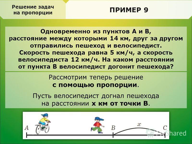 Одновременно из пунктов А и В, расстояние между которыми 14 км, друг за другом отправились пешеход и велосипедист. Скорость пешехода равна 5 км/ч, а скорость велосипедиста 12 км/ч. На каком расстоянии от пункта В велосипедист догонит пешехода? Решени