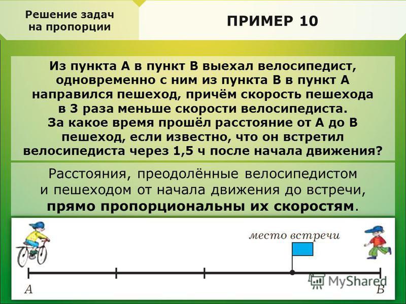 Из пункта А в пункт В выехал велосипедист, одновременно с ним из пункта В в пункт А направился пешеход, причём скорость пешехода в 3 раза меньше скорости велосипедиста. За какое время прошёл расстояние от А до В пешеход, если известно, что он встрети