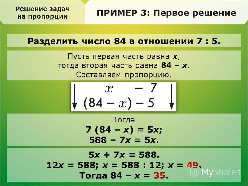 Решение задачи по математике 6 класс с.а козлова