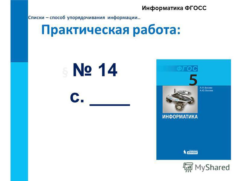 Списки – способ упорядочивания информации.. Информатика ФГОСС Практическая работа: § 14 с. ____