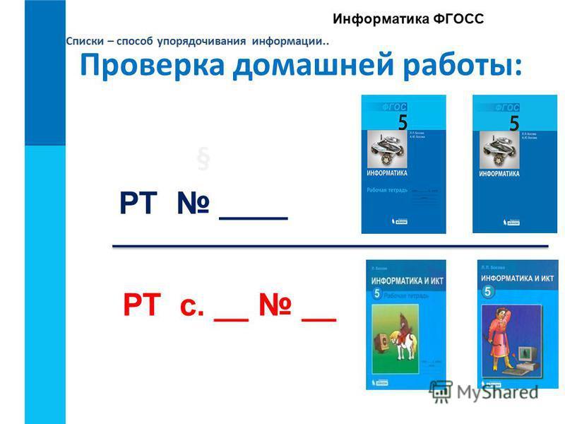 Списки – способ упорядочивания информации.. Информатика ФГОСС Проверка домашней работы: § РТ ____ РТ с. __ __