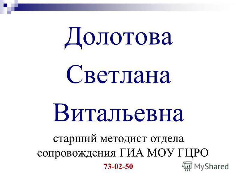 Долотова Светлана Витальевна старший методист отдела сопровождения ГИА МОУ ГЦРО 73-02-50
