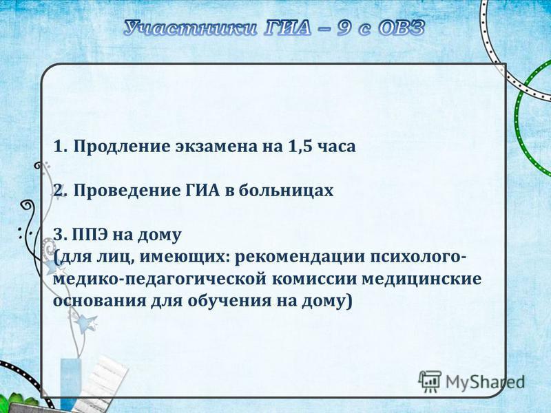 1. Продление экзамена на 1,5 часа 2. Проведение ГИА в больницах 3. ППЭ на дому (для лиц, имеющих: рекомендации психолого- медико-педагогической комиссии медицинские основания для обучения на дому)