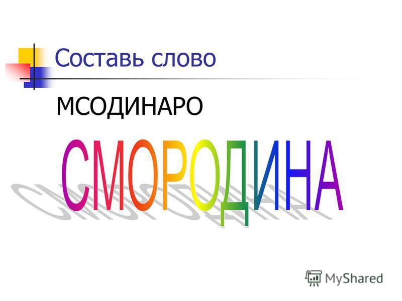 Составь слово МСОДИНАРО