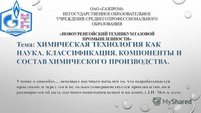 ОАО «ГАЗПРОМ» НЕГОСУДАРСТВЕННОЕ ОБРАЗОВАТЕЛЬНОЕ УЧРЕЖДЕНИЕ СРЕДНЕГО ПРОФЕССИОНАЛЬНОГО ОБРАЗОВАНИЯ «НОВОУРЕНГОЙСКИЙ ТЕХНИКУМ ГАЗОВОЙ ПРОМЫШЛЕННОСТИ»