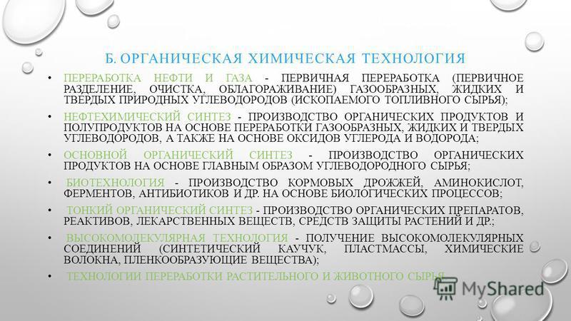 Б. ОРГАНИЧЕСКАЯ ХИМИЧЕСКАЯ ТЕХНОЛОГИЯ ПЕРЕРАБОТКА НЕФТИ И ГАЗА - ПЕРВИЧНАЯ ПЕРЕРАБОТКА (ПЕРВИЧНОЕ РАЗДЕЛЕНИЕ, ОЧИСТКА, ОБЛАГОРАЖИВАНИЕ) ГАЗООБРАЗНЫХ, ЖИДКИХ И ТВЕРДЫХ ПРИРОДНЫХ УГЛЕВОДОРОДОВ (ИСКОПАЕМОГО ТОПЛИВНОГО СЫРЬЯ); НЕФТЕХИМИЧЕСКИЙ СИНТЕЗ - П