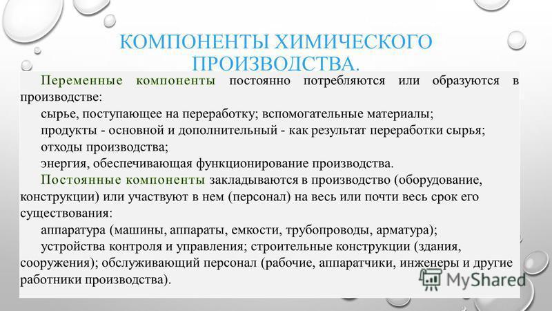 КОМПОНЕНТЫ ХИМИЧЕСКОГО ПРОИЗВОДСТВА.