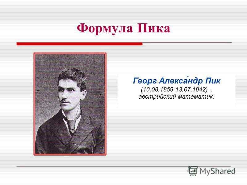 Формула Пика Георг Алекса́ндр Пик (10.08.1859-13.07.1942), австрийский математик.