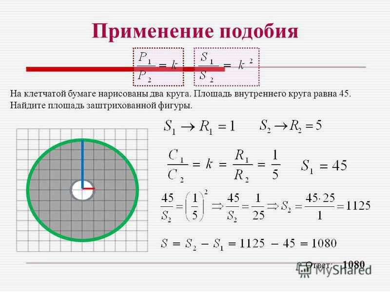 Применение подобия На клетчатой бумаге нарисованы два круга. Площадь внутреннего круга равна 45. Найдите площадь заштрихованной фигуры. Ответ: 1080