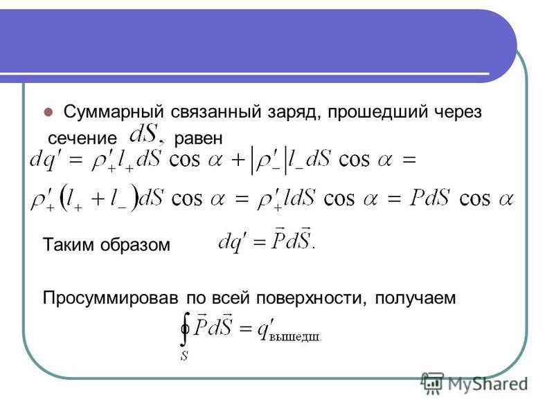 Суммарный связанный заряд, прошедший через сечение равен Таким образом Просуммировав по всей поверхности, получаем
