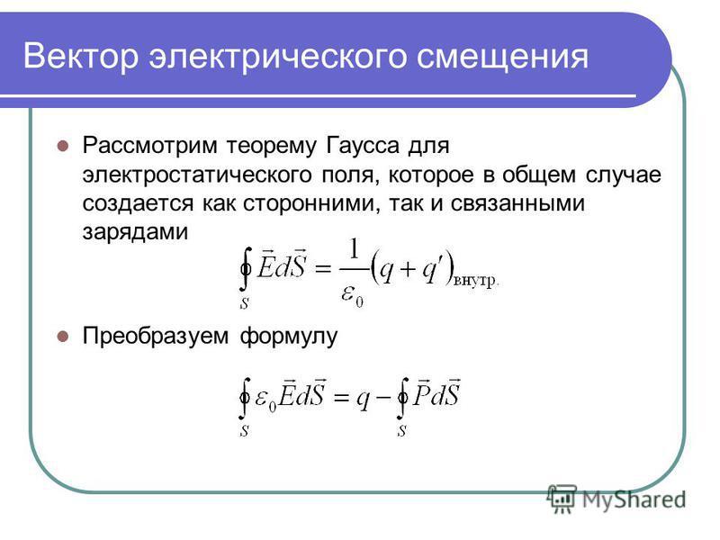 Вектор электрического смещения Рассмотрим теорему Гаусса для электростатического поля, которое в общем случае создается как сторонними, так и связанными зарядами Преобразуем формулу