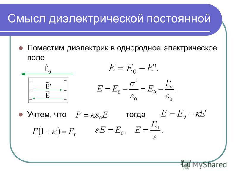 Смысл диэлектрической постоянной Поместим диэлектрик в однородное электрическое поле Учтем, что тогда