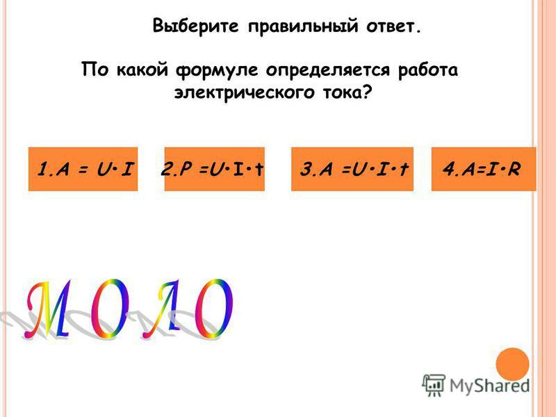 Выберите правильный ответ. По какой формуле определяется работа электрического тока? 3. A =UIt4.А=IR2. Р =UIt1. А = UI