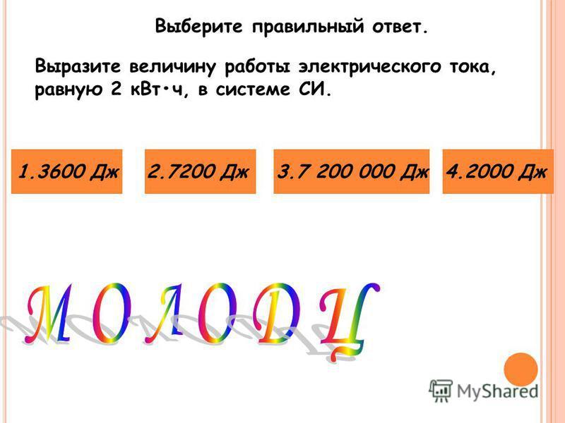 Выразите величину работы электрического тока, равную 2 кВт ч, в системе СИ. 3.7 200 000 Дж 4.2000 Дж 2.7200 Дж 1.3600 Дж Выберите правильный ответ.