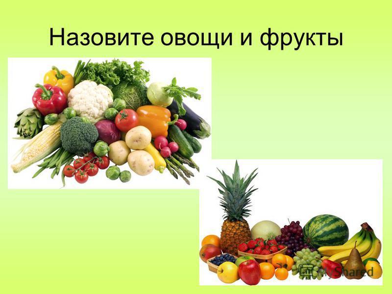 Назовите овощи и фрукты