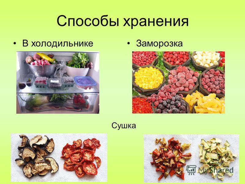 Способы хранения В холодильнике Заморозка Сушка