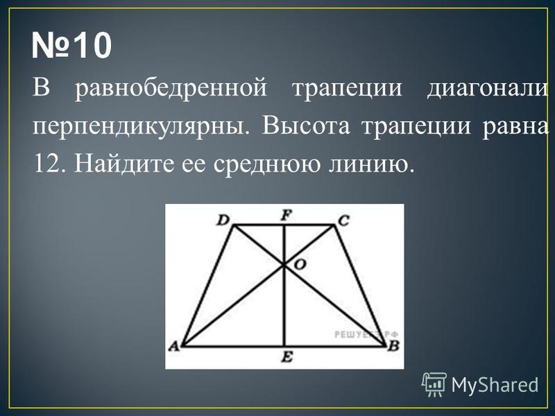 В равнобедренной трапеции диагонали перпендикулярны. Высота трапеции равна 12. Найдите ее среднюю линию.