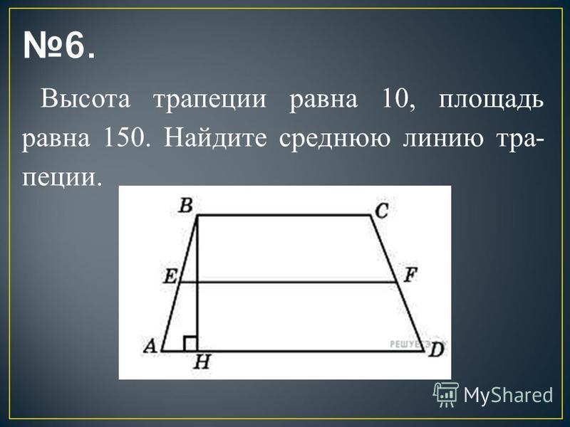 Высота трапеции равна 10, площадь равна 150. Найдите среднюю линию тра пеции.