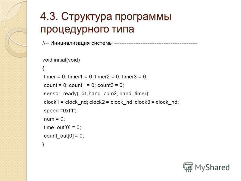 4.3. Структура программы процедурного типа //-- Инициализация системы ----------------------------------------------- void initial(void) { timer = 0; timer1 = 0; timer2 = 0; timer3 = 0; count = 0; count1 = 0; count3 = 0; sensor_ready(_dt, hand_com2,