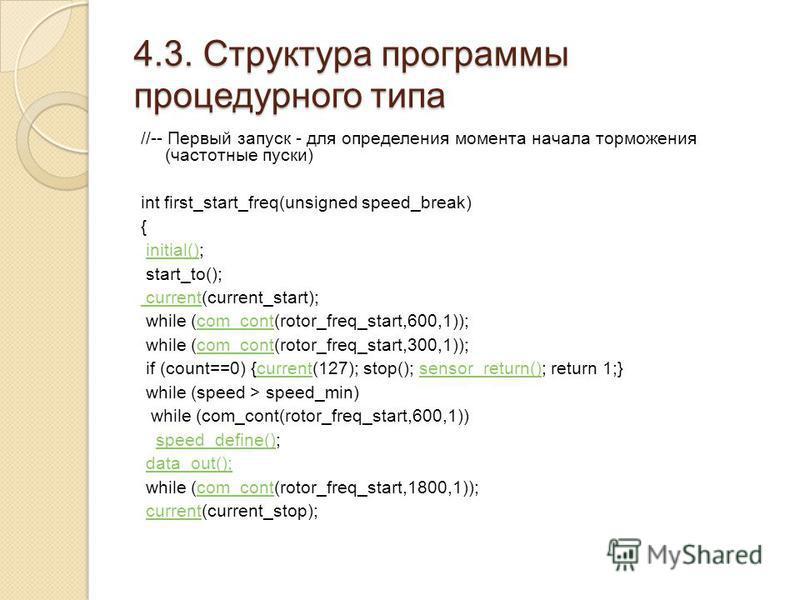 4.3. Структура программы процедурного типа //-- Первый запуск - для определения момента начала торможения (частотные пуски) int first_start_freq(unsigned speed_break) { initial();initial() start_to(); current current(current_start); while (com_cont(r