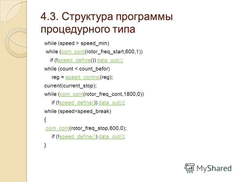 4.3. Структура программы процедурного типа while (speed > speed_min) while (com_cont(rotor_freq_start,600,1))com_cont if (!speed_define()) data_out();speed_definedata_out(); while (count < count_befor) reg = speed_control(reg);speed_control current(c