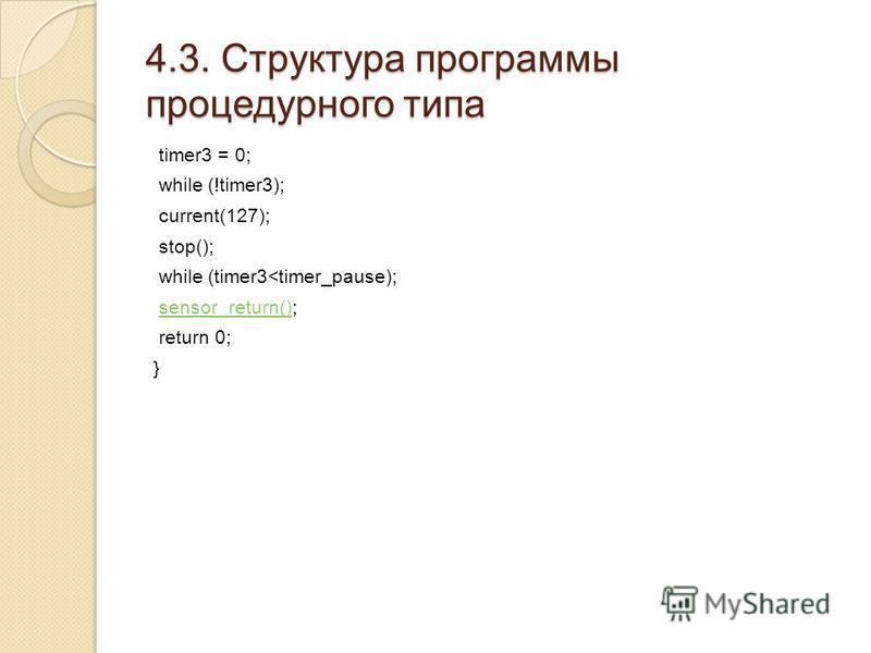 4.3. Структура программы процедурного типа timer3 = 0; while (!timer3); current(127); stop(); while (timer3