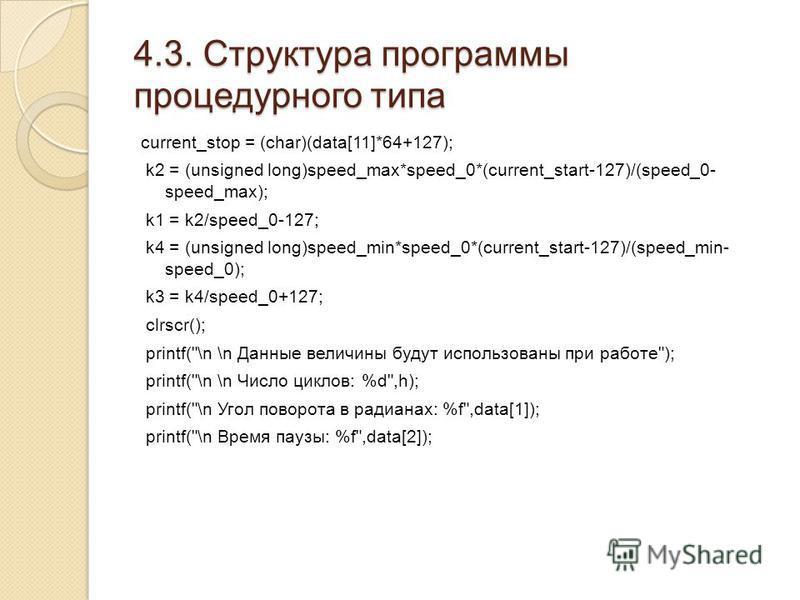 4.3. Структура программы процедурного типа current_stop = (char)(data[11]*64+127); k2 = (unsigned long)speed_max*speed_0*(current_start-127)/(speed_0- speed_max); k1 = k2/speed_0-127; k4 = (unsigned long)speed_min*speed_0*(current_start-127)/(speed_m