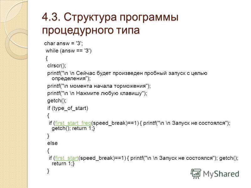 4.3. Структура программы процедурного типа char answ = '3'; while (answ == '3') { clrscr(); printf(