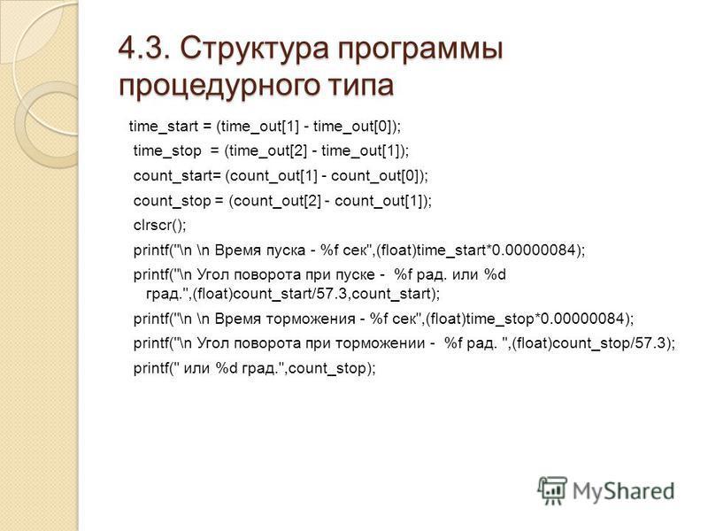 4.3. Структура программы процедурного типа time_start = (time_out[1] - time_out[0]); time_stop = (time_out[2] - time_out[1]); count_start= (count_out[1] - count_out[0]); count_stop = (count_out[2] - count_out[1]); clrscr(); printf(