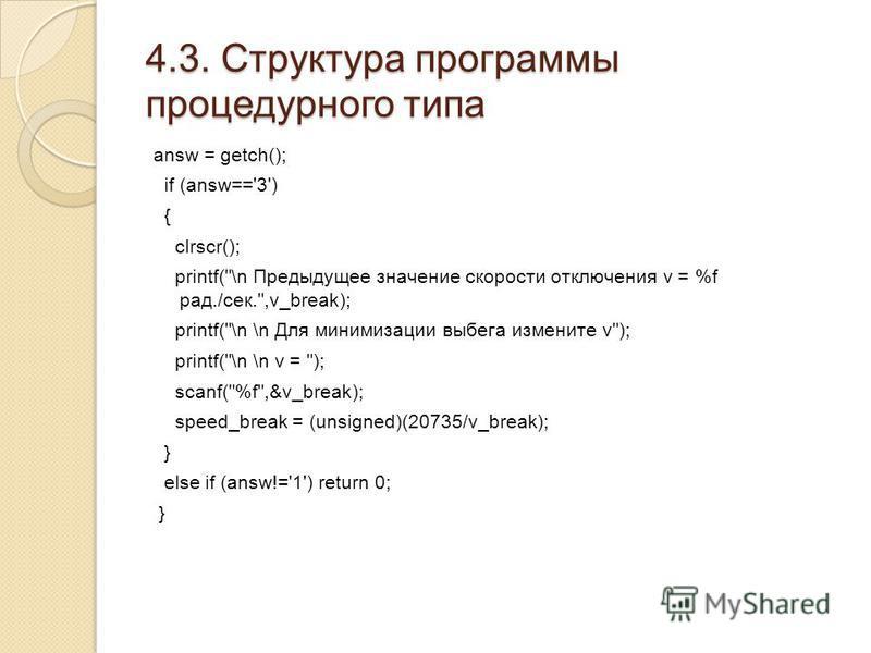 4.3. Структура программы процедурного типа answ = getch(); if (answ=='3') { clrscr(); printf(